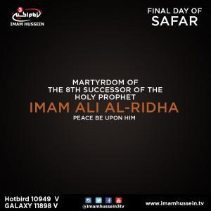 #IMAM_ALI_AL_RIDHA